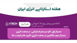 ششمين پیش رویداد آموزشي استارتاپ ویکند انرژی ایران