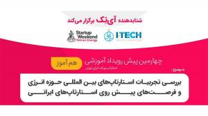 چهارمين پیش رویداد آموزشی استارتاپ ویکند انرژی ايران