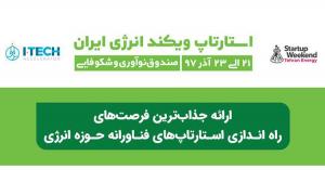استارتاپ ویکند انرژی ایران