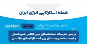 نهمین پیش رویداد آموزشی استارتاپ ویکند انرژی ايران