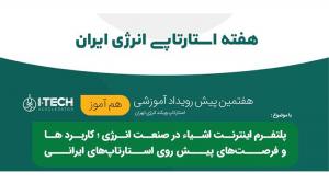 هفتمین پیش رویداد آموزشي استارتاپ ویکند انرژی ایران