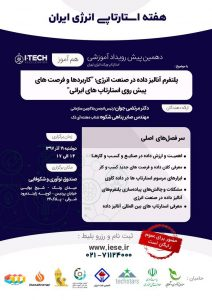 دهمین پیش رویداد آموزشي استارتاپ ویکند انرژی ایران